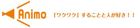 Animo株式会社 様