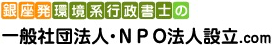 一般社団法人・NPO法人設立ドットコム様