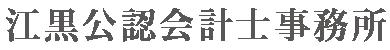 江黒公認会計士事務所 様