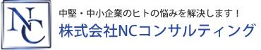 株式会社NCコンサルティング 様
