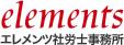 エレメンツ社労士事務所 様