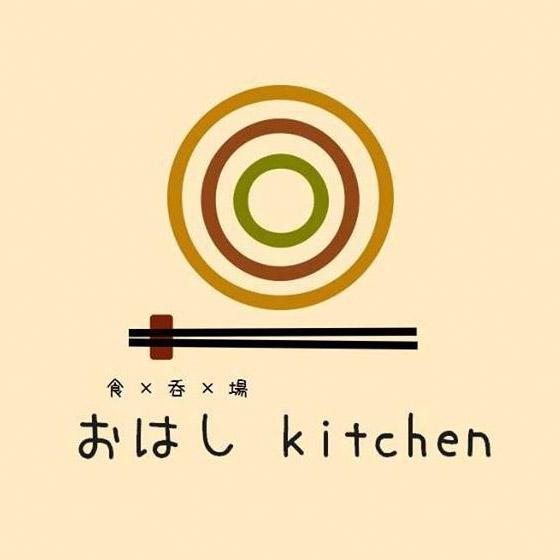 おはし kitchen 様