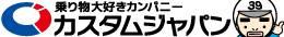 株式会社カスタムジャパン 様