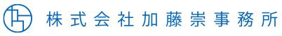 株式会社加藤崇事務所 様