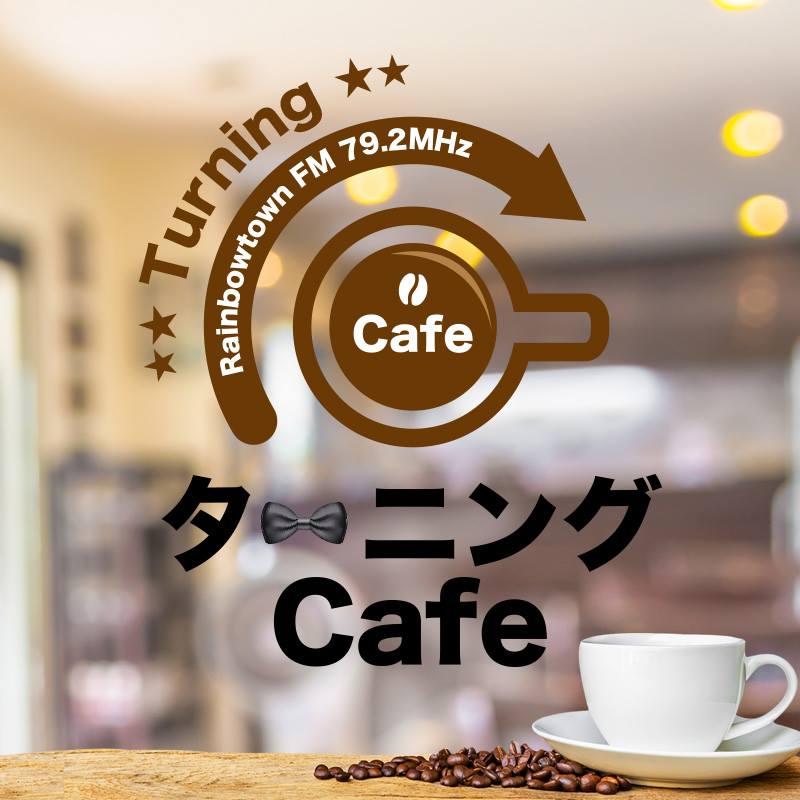 ターニングカフェ 様