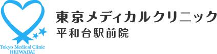 東京メディカルクリニック平和台駅前院 様