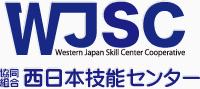 協同組合西日本技能センター 様