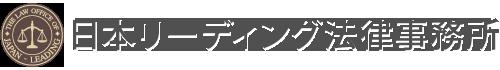 日本リーディング法律事務所 様