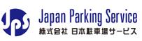 日本駐車場サービス 様