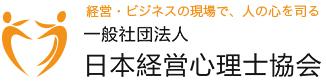 一般社団法人日本経営心理士協会様