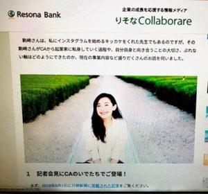 komazaki-san_resona