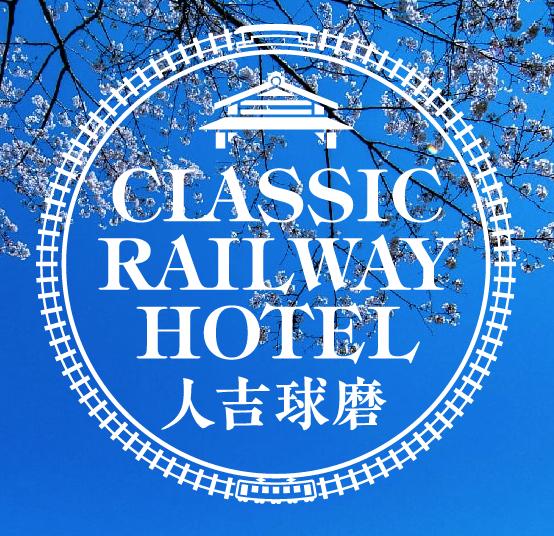 株式会社CLASSIC RAILWAY HOTEL 様