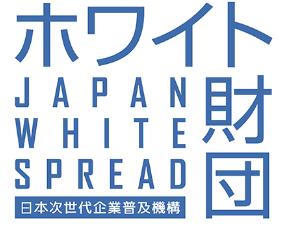 一般財団法人 日本次世代企業普及機構 様