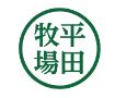 株式会社 平田牧場様