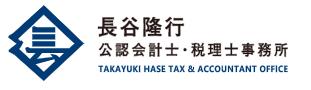 長谷隆行公認会計士・税理士事務所