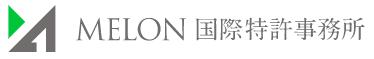 MELON国際特許事務所 様
