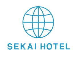 SEKAI HOTEL株式会社 様